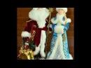 Дед Мороз, Снегурочка, Снеговик своими руками.