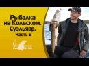 Рыбалка на Кольском полуострове 2016 г. Озеро Суэльявр, ловля кумжи, гольца и щуки, часть 5