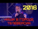 04.06.2016 ДДТ - Концерт