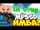 Let`s Play ИГРАЮ С MP5SD БЛОКАДА