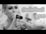 Песня невесты. Свадебный рэп.