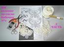 5ч МК вязание по схеме бабочки №1 Уроки вязания крючком Ирландского кружева Кот...
