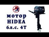 Мотор лодочный Hidea 6 л.с. 4х тактный, обзор