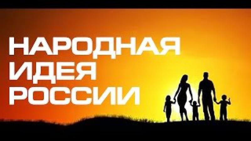 НАРОДНАЯ ИДЕЯ РОССИИ Самый популярный русский фильм 2018 ЗДРАВОЕ новая полная вер...