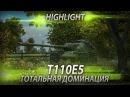 highlight @ T110E5 - Тотальная доминация