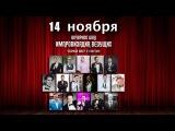ИМПРОВИЗАЦИЯ ВЕДУЩИХ, шоу 14.11.2016.