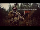 Russian Special Forces 2017 Spetsnaz FSB