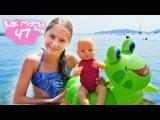 Как МАМА серия 47. Беби Бон Эмили на море. Отпуск с лучшей подругой Полен. Видео для девочек.