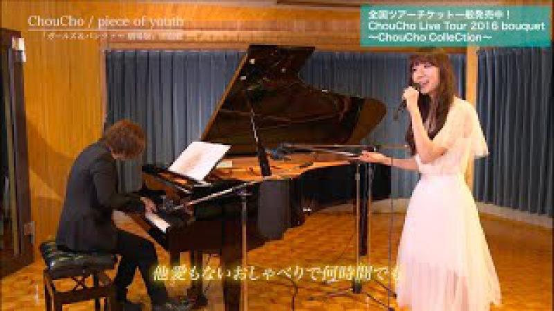 ChouCho / ガールズ&パンツァー 劇場版 - 主題歌 / piece of youth 〜Acoustic ver.〜」