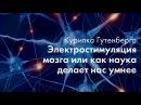 Нейростимуляция мозга или как стать умнее ytqhjcnbvekzwbz vjpuf bkb rfr cnfnm evytt