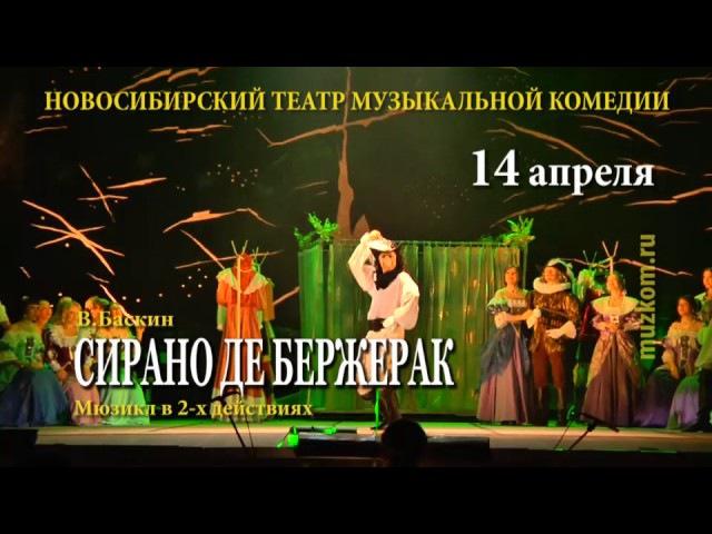 14 апреля 2017 года мюзикл В.Баскина СИРАНО ДЕ БЕРЖЕРАК