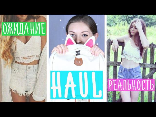 Разоблачаем китайца ч.2 HAUL Dresslink Конкурс Ожидание и Реальность Unboxing 🐞 Afinka