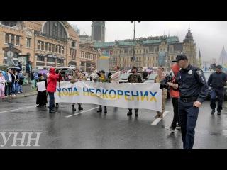 Хода нескорених у Києві / Марш непокоренных в Киеве