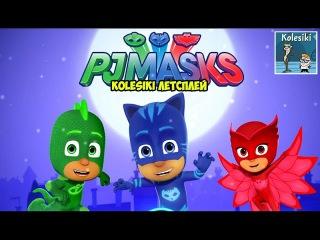 PJ MASK Пижамомаски играем в Супергероев в Масках Пи Джей Маск Kolesiki Летсплей