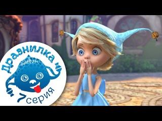 Платье принцессы (дразнилка) 7 серия - Джинглики - мультфильмы для детей