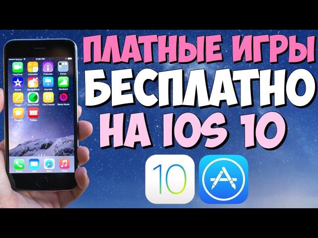 КАК СКАЧИВАТЬ ПЛАТНЫЕ ИГРЫ БЕСПЛАТНО НА IOS 10 - 10.1.1/10.2 IPHONE IPAD IPOD