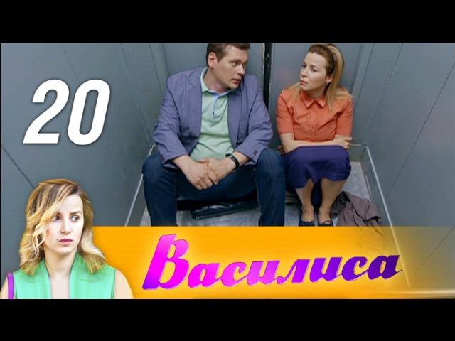 Василиса Серия 20 2017 @ Русские сериалы
