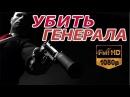 РУССКИЙ БОЕВИК★УБИТЬ ГЕНЕРАЛА★Новое русское кино боевик криминал 2017
