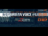 Vendigo - приглашение на Urban 1.1 Haifa ZCity