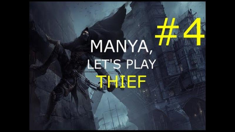 Thief 4 Прохождение: Прах к праху (ТРУПЫ И ИНТИМНЫЕ КОЛЬЦА)