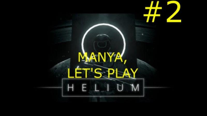 Helium прохождение 2 ЛЕТАЮЩЕЕ БЛЮДЦЕ, ВНЕЗАПНЫЙ ПОЛЁТ И ДРОЧИЛЬНЯ С ГОЛОВАСТИКАМИ ...