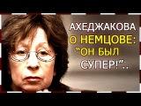 Лия Ахеджакова о Немцове