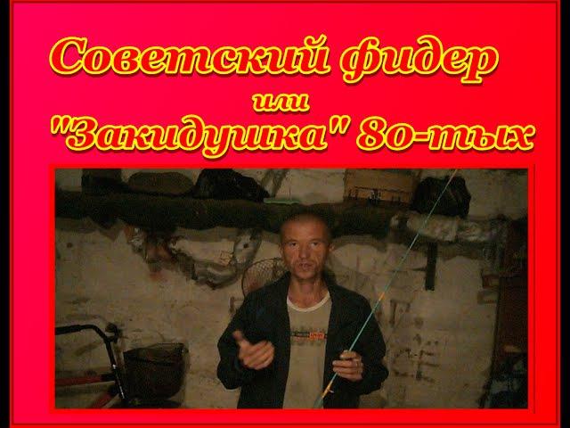 Советский фидер|Закидушка 80-тых