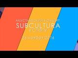 26 ноября 2016 - акустический концерт SUBCULTURA в СПбПУ