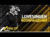 FIFA 17 ДЕМО | LOVESINGER - ВОЗВРАЩЕНИЕ НА YOUTUBE