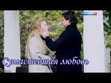 Жемчуга  Сумасшедшая любовь