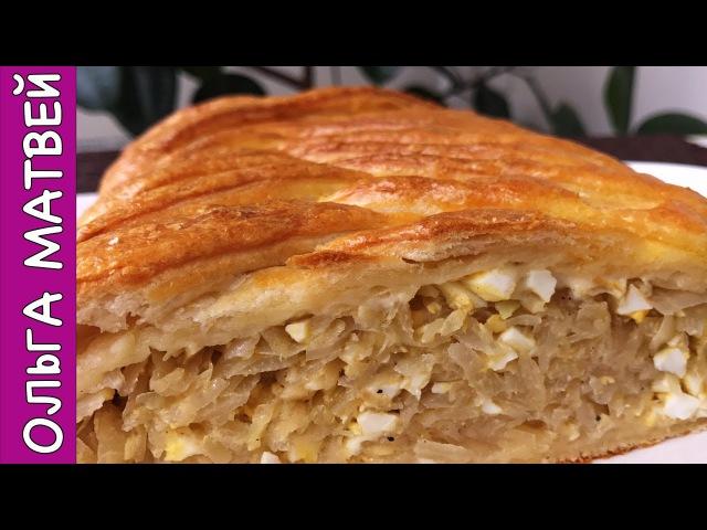 Капустный Пирог С Яйцом - Это Всегда Очень Вкусно! | Cabbage Pie Recipe