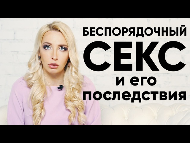 Беспорядочный секс стал нормой Мила Левчук