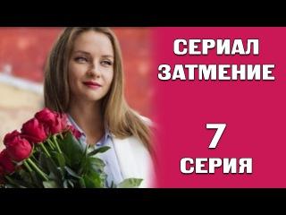 Затмение (7 серия из 8) Мелодрама сериал 2016. Премьера 2016. Русские мелодрамы