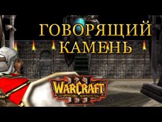 1 ГОВОРЯЩИЙ КАМЕНЬ - Warcraft 3 Warhazard Возвращение Тьмы (Return of the Darkness) прохождение