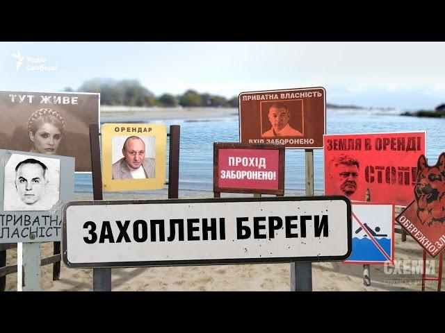 Захоплені береги || Сергій Андрушко («СХЕМИ» | ВИПУСК №98)