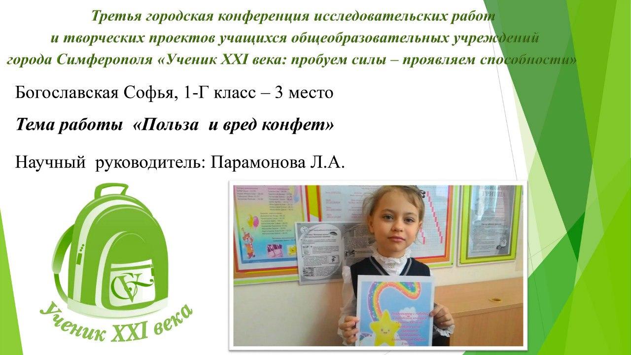 приметы всероссийская интеллектуальная олимпиада ученик 21 века задания наиболее