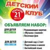 """Детский клуб """"Аленушка"""" Медвежьи Озера"""