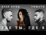Тимати feat. Егор Крид - Где ты, где я (премьера клипа, 2016)