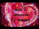 Дом 2 Последние Новости на 21 января Раньше Эфиров 21 01 2016