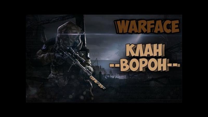 Warface КВ ВОРОН VS ПРО СпецнаЗ МД