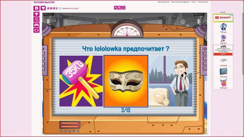 Вся прявда о ЛОЛОЛОШКЕ (lololoshka, lololowka) Игры для девочек. Тест - Читаем мысли. Дикий угар :D