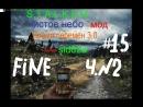 S.T.A.L.K.E.R. Время перемен 3.0 15 часть № 2 Fine