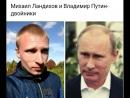 МИХАИЛ ЛАНДИХОВ-Реально двойник И.Охлобыстина , В.Путина!