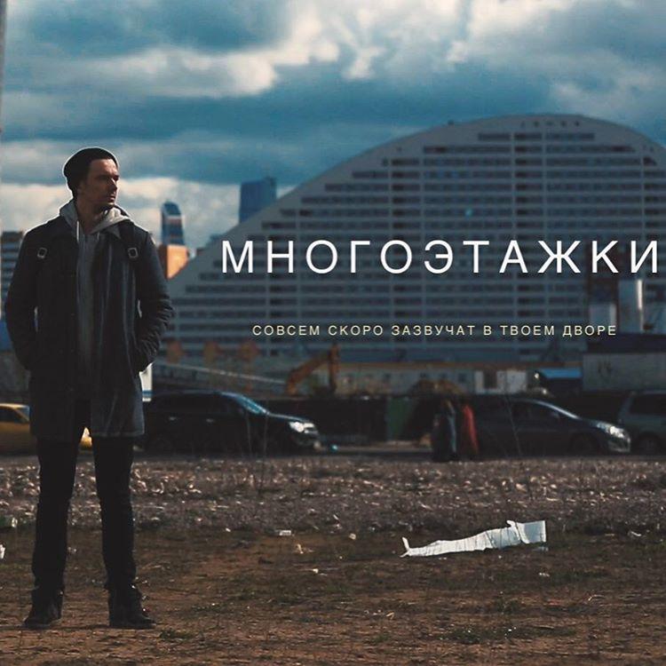 Василий Косинский | Москва