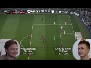 Самый сложный матч Головина _ Чемпионат _ FIFA 2017