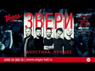 Vegas City Hall: 28 и 29 апреля | Москва
