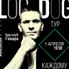 LOC DOG/1 АПРЕЛЯ/НОВОСИБИРСК/ГЕВАРА