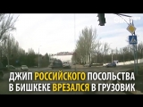 В Кыргызстане российский диломат устроил ДТП со смертельным итогом