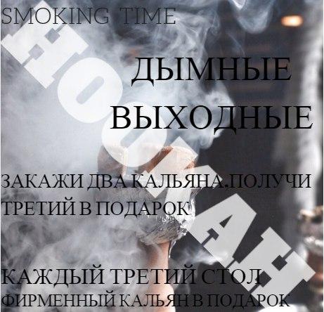 Афиша Калуга ДЫМНЫЕ ВЫХОДНЫЕ В SMOKING TIME