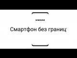 Samsung Galaxy S8   S8+!